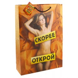 """Пакет подарочный """"Скорее открой"""""""